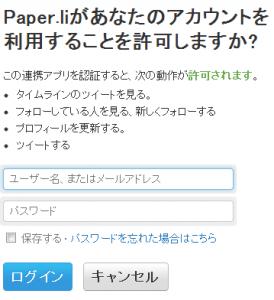 2013 06 15 0744 001 274x300 【Twitter】自分のタイムラインを新聞にして読みやすくする「Paper.li」が面白い!