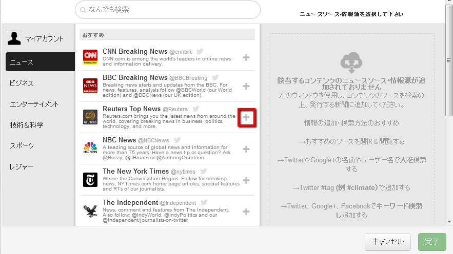 2013 06 15 0749 【Twitter】自分のタイムラインを新聞にして読みやすくする「Paper.li」が面白い!