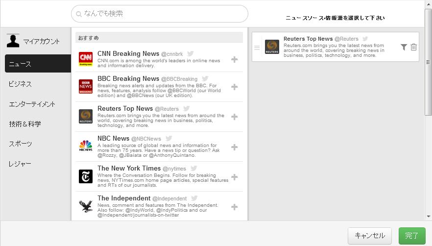 2013 06 15 0750 【Twitter】自分のタイムラインを新聞にして読みやすくする「Paper.li」が面白い!