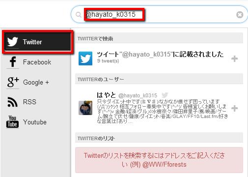 2013 06 15 0752 【Twitter】自分のタイムラインを新聞にして読みやすくする「Paper.li」が面白い!