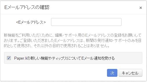2013 06 15 0802 【Twitter】自分のタイムラインを新聞にして読みやすくする「Paper.li」が面白い!