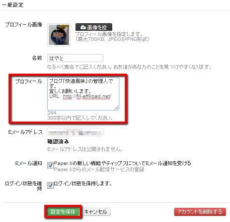 2013 06 15 0806 【Twitter】自分のタイムラインを新聞にして読みやすくする「Paper.li」が面白い!