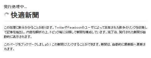 2013 06 15 0809 【Twitter】自分のタイムラインを新聞にして読みやすくする「Paper.li」が面白い!
