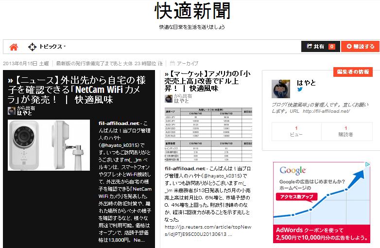 2013 06 15 0846 【Twitter】自分のタイムラインを新聞にして読みやすくする「Paper.li」が面白い!