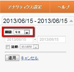 2013 06 15 2036 【ITサービス】GoogleAnalyticsで時間別レポートを見る方法