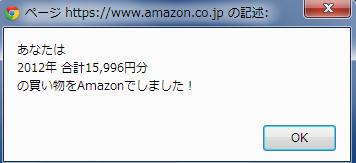 2013 06 16 0832 001 【ITサービス】あなたは今までいくらAmazonや楽天で買い物をしてきましたか?買い物履歴から合計購入金額が分かるブックマークレットが面白い