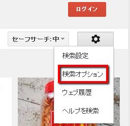 2013 06 16 1149 【ITサービス】Google画像検索からブログで自由に使用できる画像を探す方法