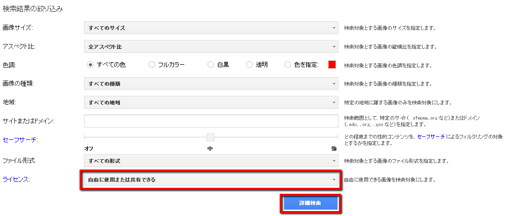 2013 06 16 1150 【ITサービス】Google画像検索からブログで自由に使用できる画像を探す方法