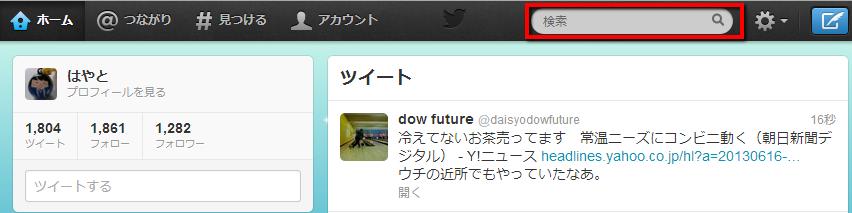 2013 06 16 1938 【Twitter】演算子を使ってTwitterの投稿を絞り込む検索テクニック