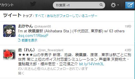2013 06 16 1944 【Twitter】演算子を使ってTwitterの投稿を絞り込む検索テクニック