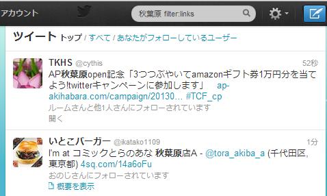 2013 06 16 1955 【Twitter】演算子を使ってTwitterの投稿を絞り込む検索テクニック