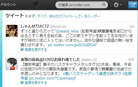2013 06 16 2005 【Twitter】演算子を使ってTwitterの投稿を絞り込む検索テクニック
