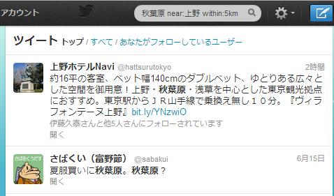 2013 06 16 2011 【Twitter】演算子を使ってTwitterの投稿を絞り込む検索テクニック