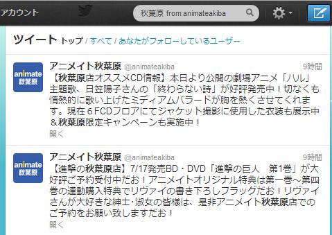 2013 06 16 2015 【Twitter】演算子を使ってTwitterの投稿を絞り込む検索テクニック