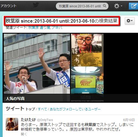 2013 06 16 2022 【Twitter】演算子を使ってTwitterの投稿を絞り込む検索テクニック