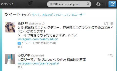2013 06 16 2027 【Twitter】演算子を使ってTwitterの投稿を絞り込む検索テクニック