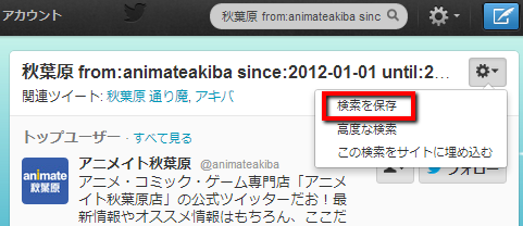 2013 06 16 2035 【Twitter】演算子を使ってTwitterの投稿を絞り込む検索テクニック