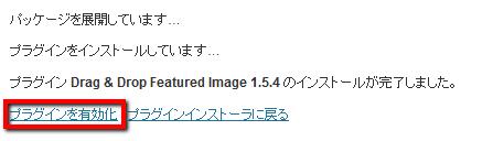 2013 06 17 1858 【画像】WordPressでアイキャッチ画像をドラッグ&ドロップで簡単に設定できる「Drag & Drop Featured Image」プラグインが便利!