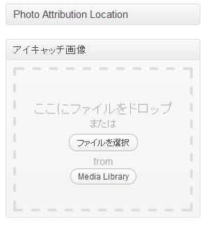 2013 06 17 1859 【画像】WordPressでアイキャッチ画像をドラッグ&ドロップで簡単に設定できる「Drag & Drop Featured Image」プラグインが便利!