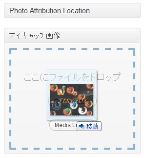 2013 06 17 1900 【画像】WordPressでアイキャッチ画像をドラッグ&ドロップで簡単に設定できる「Drag & Drop Featured Image」プラグインが便利!
