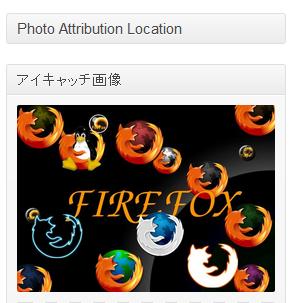 2013 06 17 1900 001 【画像】WordPressでアイキャッチ画像をドラッグ&ドロップで簡単に設定できる「Drag & Drop Featured Image」プラグインが便利!