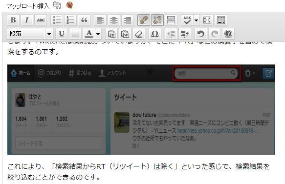 2013 06 17 1915 【画像】Firefoxを使用すればWordPress編集画面で画像サイズを変更できる!【盲点】
