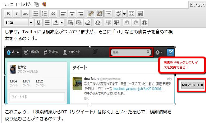 2013 06 17 1917 【画像】Firefoxを使用すればWordPress編集画面で画像サイズを変更できる!【盲点】