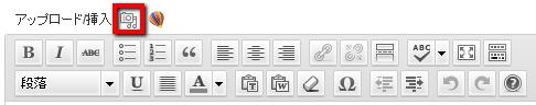 2013 06 17 1956 【画像】WordPressでアイキャッチ画像をドラッグ&ドロップで簡単に設定できる「Drag & Drop Featured Image」プラグインが便利!