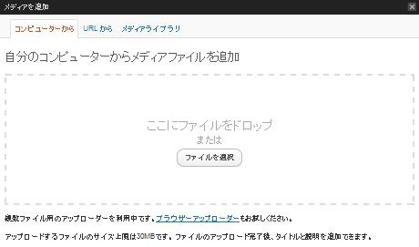 2013 06 17 1958 【画像】WordPressでアイキャッチ画像をドラッグ&ドロップで簡単に設定できる「Drag & Drop Featured Image」プラグインが便利!