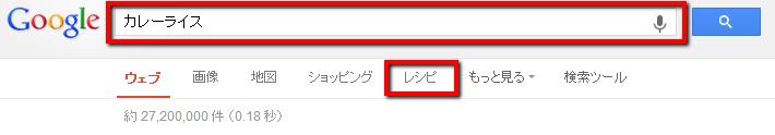 2013 06 19 0547 【レシピ】好きな条件でレシピを簡単検索できる「Googleレシピ検索」が超便利!!【献立面倒】