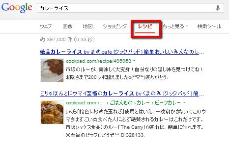 2013 06 19 0552 【レシピ】好きな条件でレシピを簡単検索できる「Googleレシピ検索」が超便利!!【献立面倒】