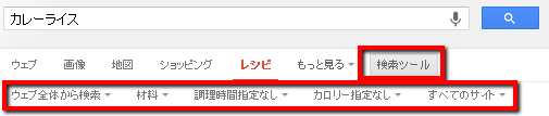 2013 06 19 0555 【レシピ】好きな条件でレシピを簡単検索できる「Googleレシピ検索」が超便利!!【献立面倒】