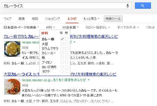 2013 06 19 0607 【レシピ】好きな条件でレシピを簡単検索できる「Googleレシピ検索」が超便利!!【献立面倒】