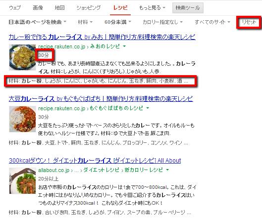 2013 06 19 0611 【レシピ】好きな条件でレシピを簡単検索できる「Googleレシピ検索」が超便利!!【献立面倒】