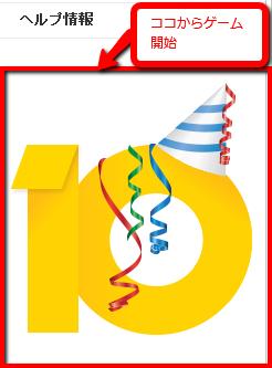 2013 06 21 2059 【Google】なんと!10周年を記念してGoogleAdsense(グーグル・アドセンス)がゲームを出した!!