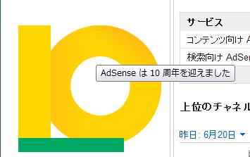 2013 06 21 2100 【Google】なんと!10周年を記念してGoogleAdsense(グーグル・アドセンス)がゲームを出した!!