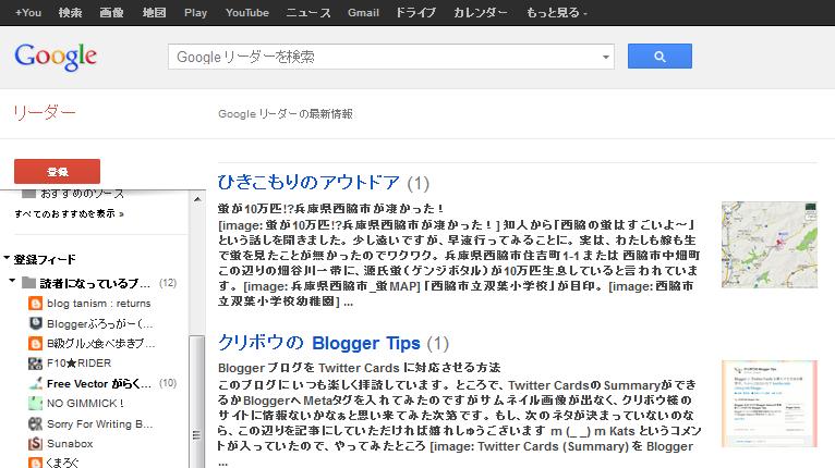 2013 06 23 0835 【RSS】Googleリーダーファンへ朗報!FeedlyをGoogleリーダー風に変更するChromeのアドオン「GGReader」がいいね!