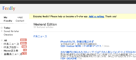 2013 06 23 0856 【RSS】Googleリーダーファンへ朗報!FeedlyをGoogleリーダー風に変更するChromeのアドオン「GGReader」がいいね!