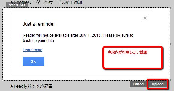2013 06 23 0917 【ITサービス】画像を簡単に引用できるChrome&Firefoxのアドオン「kwout」がスゴく便利!