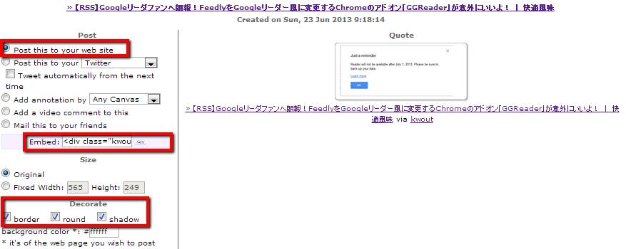 2013 06 23 0919 【ITサービス】画像を簡単に引用できるChrome&Firefoxのアドオン「kwout」がスゴく便利!