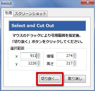 2013 06 23 0936 【ITサービス】画像を簡単に引用できるChrome&Firefoxのアドオン「kwout」がスゴく便利!