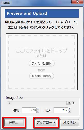 2013 06 23 0937 【ITサービス】画像を簡単に引用できるChrome&Firefoxのアドオン「kwout」がスゴく便利!
