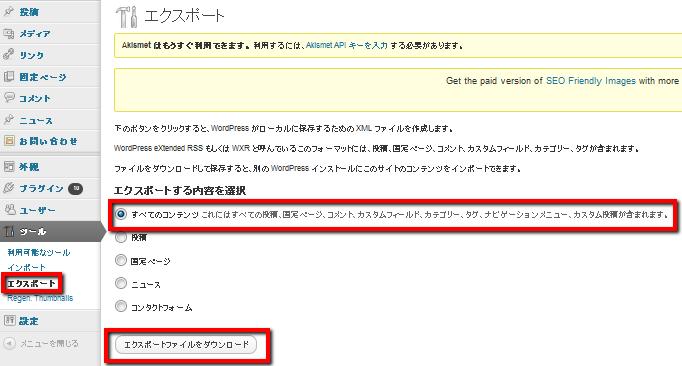 2013 06 23 1646 【バックアップ】WordPressで記事を確実にリストア(復元)できるバックアップ方法