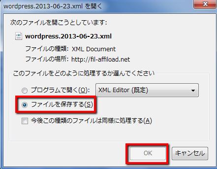 2013 06 23 1647 【バックアップ】WordPressで記事を確実にリストア(復元)できるバックアップ方法