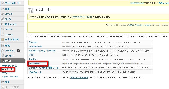 2013 06 23 1809 【バックアップ】WordPressで記事を確実にリストア(復元)できるバックアップ方法