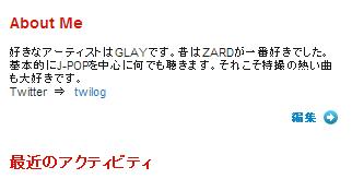 2013 06 29 2205 【ITサービス】Last.fmの「Last.fmUserLevels」であなたの音楽中毒度をチェック!