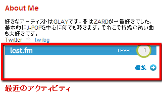 2013 06 29 2213 【ITサービス】Last.fmの「Last.fmUserLevels」であなたの音楽中毒度をチェック!
