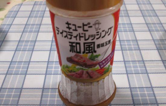 IMG 0202 【食べ物】「大根の千切り」と「レタス」と「水菜」のサラダがシンプルだけど美味しい!