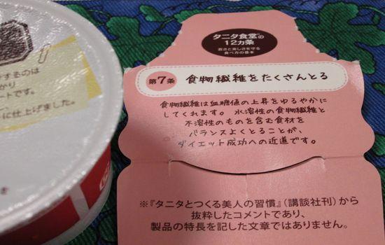 IMG 0209 【食べ物】これは本当におすすめ!タニタ食堂の100kcalカスタードプリンが超美味い!!