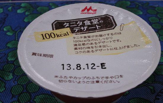 IMG 0210 【食べ物】これは本当におすすめ!タニタ食堂の100kcalカスタードプリンが超美味い!!